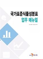 도서 이미지 - 국가표준식품성분표 업무 매뉴얼