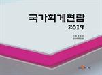 도서 이미지 - 국가회계편람(2019)