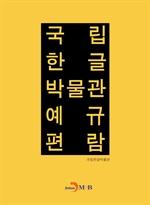 도서 이미지 - 국립 한글 박물관 예규 편람