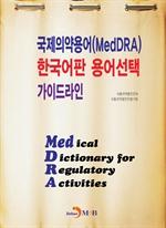 도서 이미지 - 국제의약용어(MedDRA) 한국어판 용어선택 가이드라인