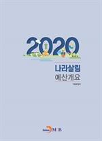 도서 이미지 - 나라살림 예산개요(2020)