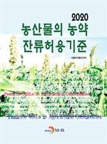 도서 이미지 - 농산물의 농약 잔류허용기준(2020)
