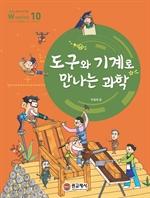 도서 이미지 - 도구와 기계로 만나는 과학 W Series 10