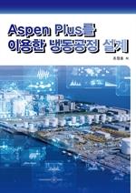 도서 이미지 - Aspen Plus를 이용한 냉동공정 설계