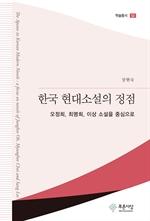 도서 이미지 - 한국 현대소설의 정점