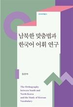 도서 이미지 - 남북한 맞춤법과 한국어 어휘 연구