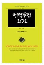 도서 이미지 - 번역수업101 (단계별로 익히는 번역 입문서)