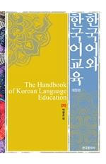 도서 이미지 - 한국어와 한국어교육 개정판 2판