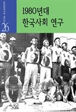 도서 이미지 - 1980년대 한국사회연구