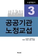 도서 이미지 - 공공기관 노정교섭
