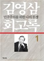 도서 이미지 - 김영삼 회고록. 1 민주주의를 위한 나의 투쟁