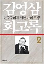 도서 이미지 - 김영삼 회고록. 2 민주주의를 위한 나의 투쟁