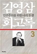 도서 이미지 - 김영삼 회고록. 3 민주주의를 위한 나의 투쟁