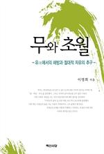도서 이미지 - 무와 초월 (유에서의 해방과 절대적 자유의 추구)
