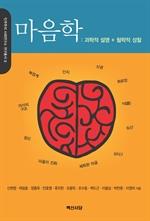 도서 이미지 - 마음학: 과학적 설명 철학적 성찰