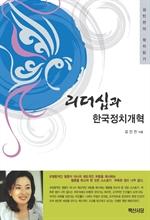 도서 이미지 - 리더십과 한국정치개혁