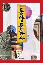 도서 이미지 - 에세이 동양문화사