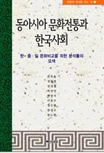 도서 이미지 - 동아시아 문화전통과 한국사회