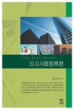 도서 이미지 - 도시사회정책론