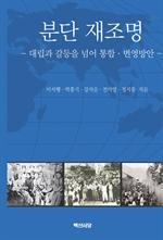 도서 이미지 - 분단 재조명: 대립과 갈등을 넘어 통합 번영방안