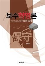 도서 이미지 - 보수혁명론 (한민족를 노리는 '죽음의 상인들)