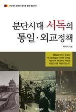 도서 이미지 - 분단시대 서독의 통일 외교정책