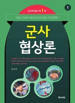 도서 이미지 - 군사협상론 군사학 총서 1