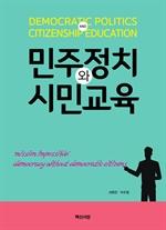 도서 이미지 - 민주정치와 시민교육