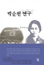 도서 이미지 - 박순천 연구