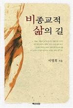 도서 이미지 - 비종교적 삶의 길