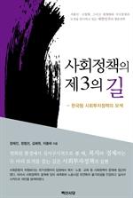 도서 이미지 - 사회정책의 제3의 길: 한국형 사회투자정책의 모색