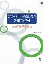 도서 이미지 - 산업사회의 구조변동과 생활양식분석