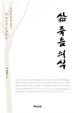 도서 이미지 - 삶 죽음 의식 (정년퇴임을 앞둔 한 교수의 인생성찰)