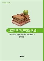 도서 이미지 - 새로운 민주시민교육 방법
