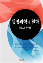 도서 이미지 - 생명과학의 철학: 개입과 반성