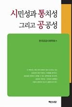 도서 이미지 - 시민성과 통치성 그리고 공공성