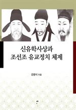 도서 이미지 - 신유학사상과 조선조 유교정치 체제