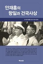 도서 이미지 - 안재홍의 항일과 건국사상
