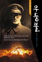 도서 이미지 - 우둥불 (철기 이범석 장군 재조명)