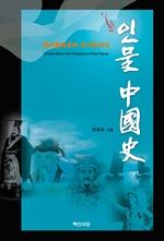 도서 이미지 - 인물 중국사 진시황제부터 리자청까지