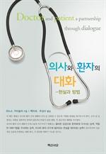 도서 이미지 - 의사와 환자의 대화