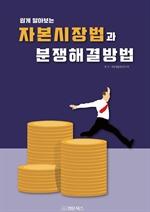 도서 이미지 - 자본시장법과 분쟁해결방법
