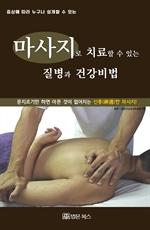 도서 이미지 - 마사지로 치료할 수 있는 질병과 건강비법