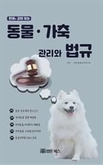 도서 이미지 - 동물·가축 관리와 법규