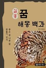 도서 이미지 - 길흉 꿈해몽백과