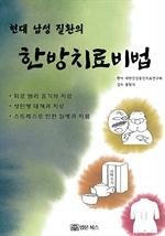 도서 이미지 - (현대 남성 질환의)한방치료비법