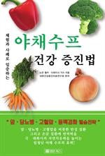 도서 이미지 - 야채수프 건강 증진법
