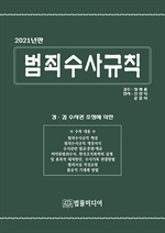 도서 이미지 - (2021년판)범죄수사규칙