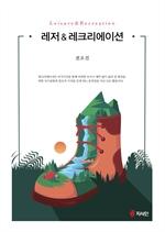 도서 이미지 - 레저& 레크리에이션