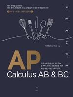 도서 이미지 - AP Calculus AB & BC